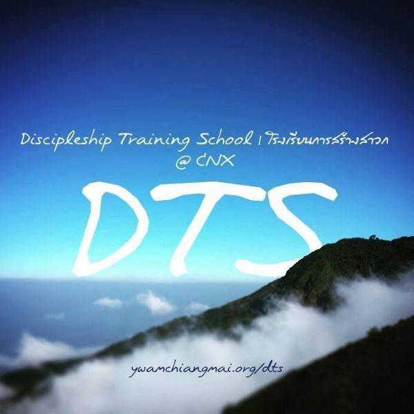 โรงเรียนการสร้างสาวก – DTS
